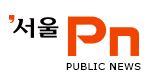 서울 퍼블릭 뉴스.JPG